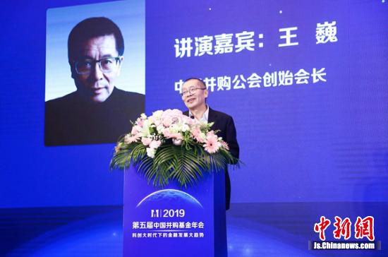 中国并购公会创始会长、中国金融博物馆理事长王巍