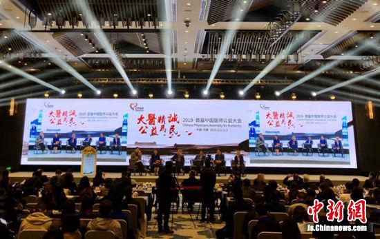 首届中国医师公益大会现场。