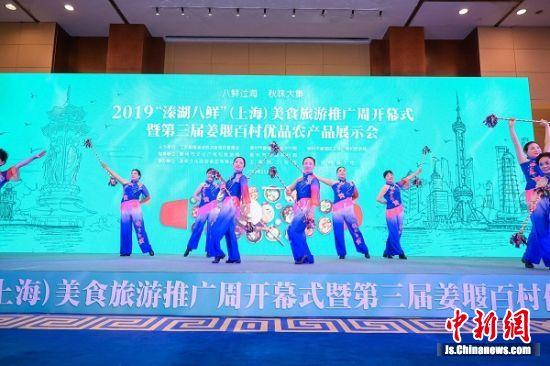 """""""溱湖八鲜""""(上海)美食旅游推广周上的水乡风情特色表演"""