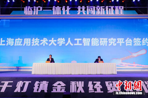 上海应用技术大学人工智能研究平台签约仪式