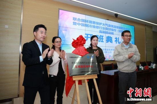 中国制冷维修行业良好操作区域级培训中心揭牌。