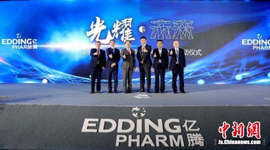苏州西克罗制药有限公司启幕仪式。