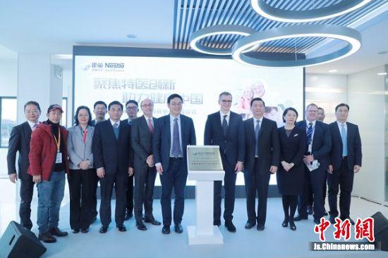 雀巢健康科学中国产品创新中心落成仪式