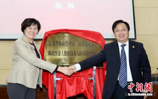 江苏省邮政管理局局长张水芳和南京邮电大学党委书记刘陈共同为邮政快递大数据技术与应用研究中心揭牌。