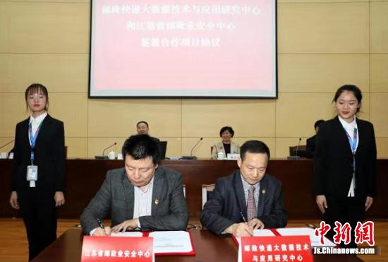 邮政快递大数据技术与应用研究中心和江苏省邮政业安全中心签署合作项目协议。