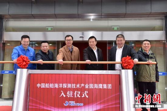 海鹰集团入驻中国船舶海洋探测技术产业园。
