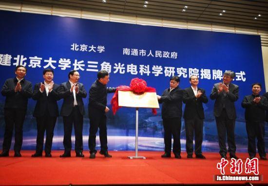 北京大学长三角光电科学研究院揭牌。 陆建国 摄