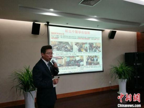 台湾新北市中医师公会理事长洪启超介绍新北市的中医学术发展情况。 钟升 摄