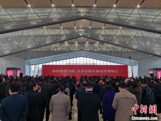 徐宿淮盐铁路和连淮铁路开通运营仪式在盐城举行。 谷华 摄