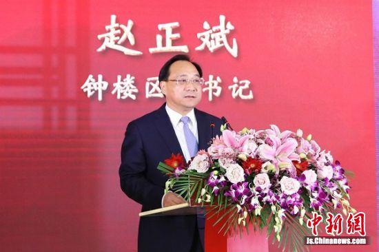 常州市钟楼区委书记赵正斌讲话