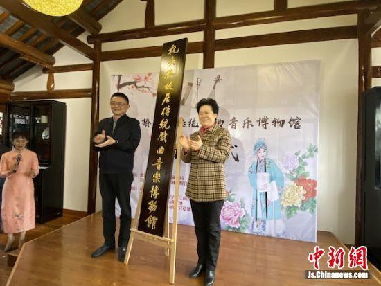"""""""祝大椿故居传统戏曲音乐博物馆""""揭牌。"""