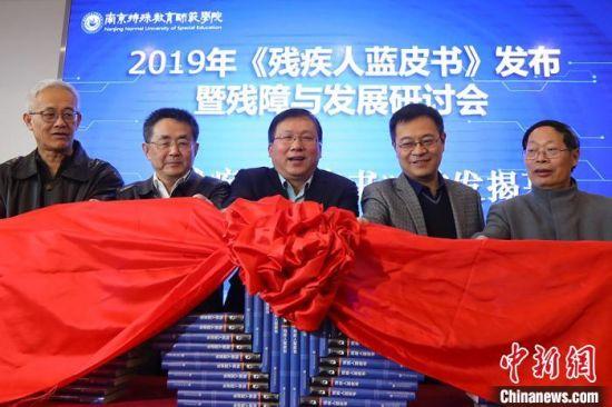 《残疾人蓝皮书:中国残疾人事业发展报告(2019)》在南京发布。 泱波 摄