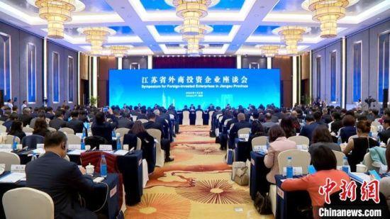 江苏省召开外商投资企业座谈会。 周建琳 摄