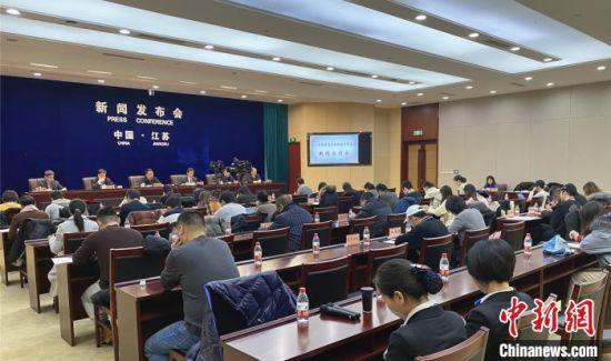 江苏省政府10日召开新闻发布会。 杨颜慈 摄