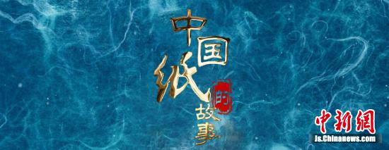 纪录片《中国纸的故事》片头