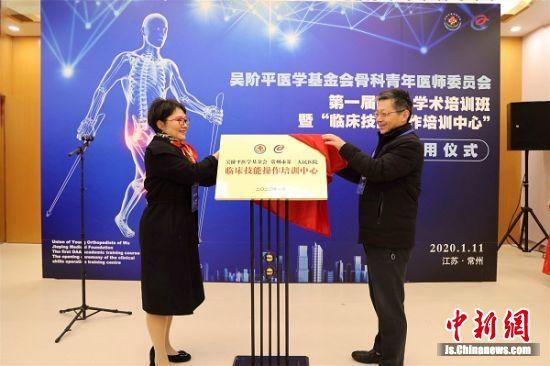 吴阶平医学基金会-常州市第二人民医院临床技能操作培训中心启用