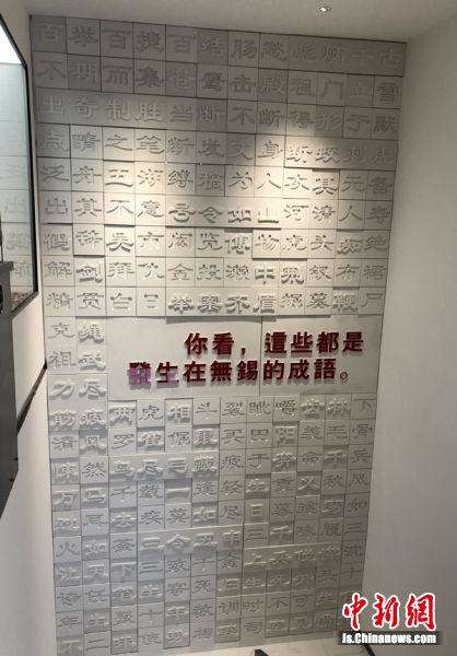 这面墙上,都是与无锡有关的成语。