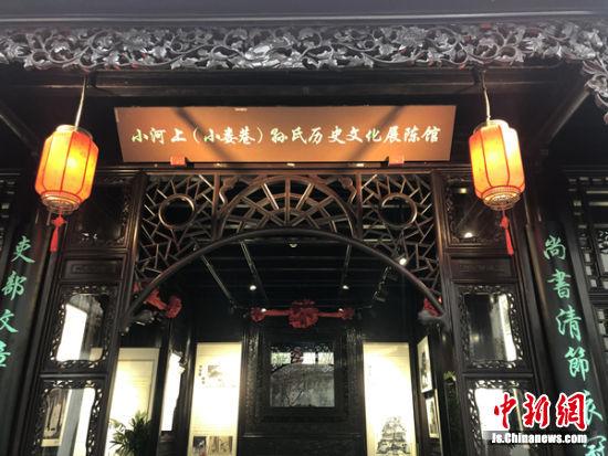 图为孙氏历史文化展陈馆。