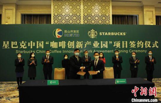 """美国500强企业星巴克在美国以外最大的一项生产性投资――星巴克中国""""咖啡创新产业园"""",13日签约落地江苏昆山。 黄莹 摄"""
