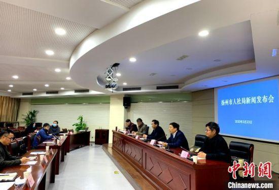 3月23日,扬州召开新闻发布会,该市人社局发布今年十大重点工作。 崔佳明 摄