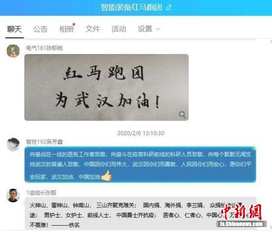 学院师生通过网络为武汉疫情防控一线加油鼓劲。