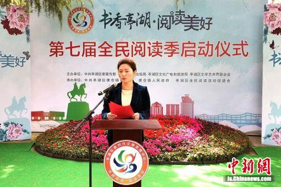亭湖区委常委、宣传部部长徐曼致辞。