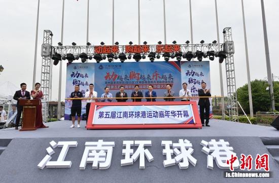 第五届环球运动嘉年华拉开帷幕