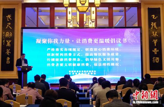 江苏省餐饮品牌促消费系列活动在南京启动,发布了《凝聚你我力量・让消费更温暖倡议书》。 泱波 摄
