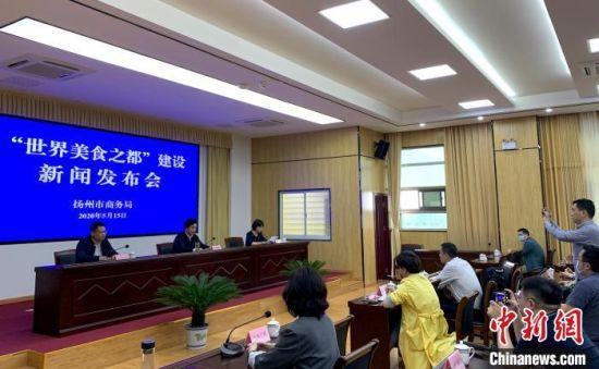 """5月15日,江苏扬州召开""""世界美食之都""""建设新闻发布会。 崔佳明 摄"""