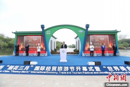 """2020年4月18日,联合国教科文组织授予的""""世界美食之都""""在扬州正式揭牌。 董辉 摄"""