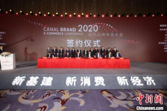 """以""""新基建・新消费・新经济""""为主题的大会签约仪式。 刘林 摄"""