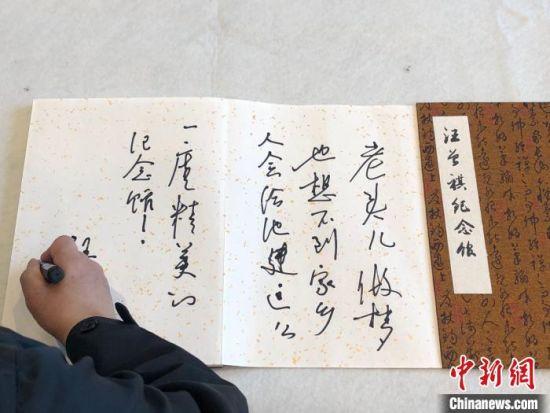 汪曾祺长子汪朗在纪念馆留言簿上留言。 王鹏程 摄