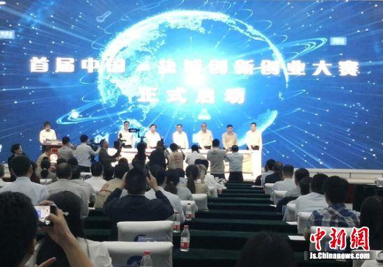 首届中国・盐城创新创业大赛正式启动