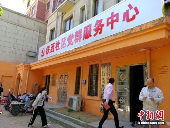 """铁西社区服务中心成为居民""""主心骨""""。 朱志庚 摄影"""