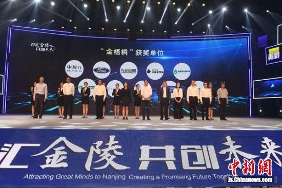 """为鼓励企业引入高层次人才,南京向10家引才用才示范单位颁发""""金梧桐""""奖杯和最高100万元一次性奖励。 主办方供图。"""