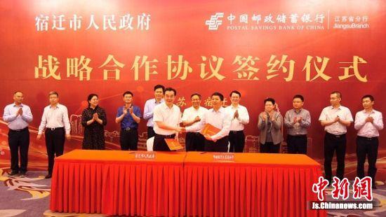 邮储银行江苏省分行与宿迁市人民政府签订战略合作协议