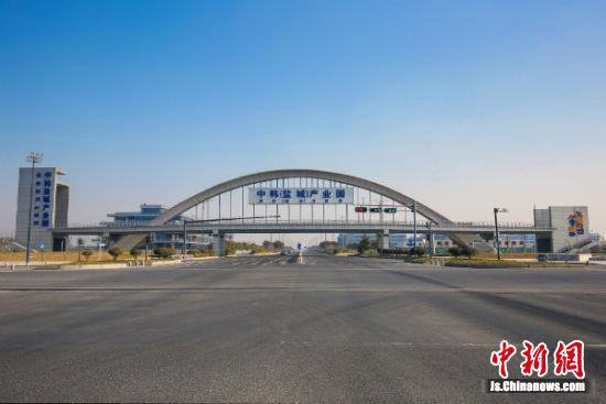 中韩(盐城)产业园