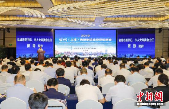 19年6月27日盐城(上海)先进制造业投资说明会现场。