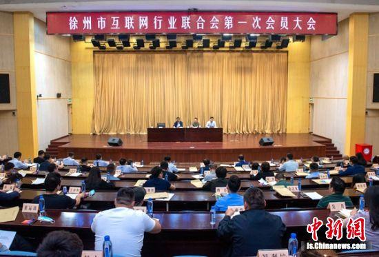 徐州市互联网行业联合会第一次会员大会。