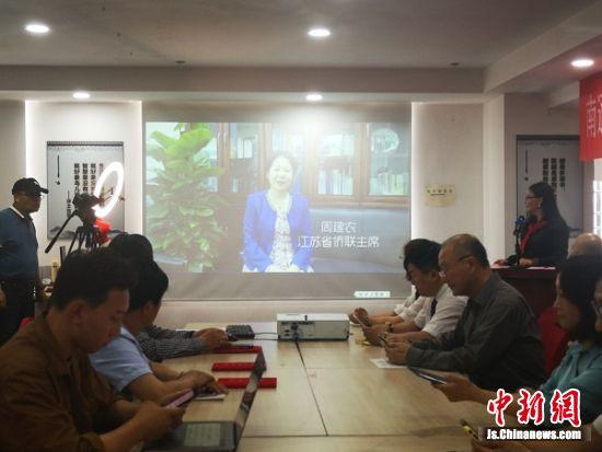 江苏省侨联主席周建农发来专题视频。 陆建国 摄