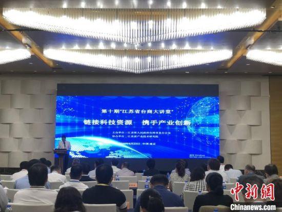 """第十期""""江苏省台商大讲堂""""在南京举办。 徐珊珊 摄"""