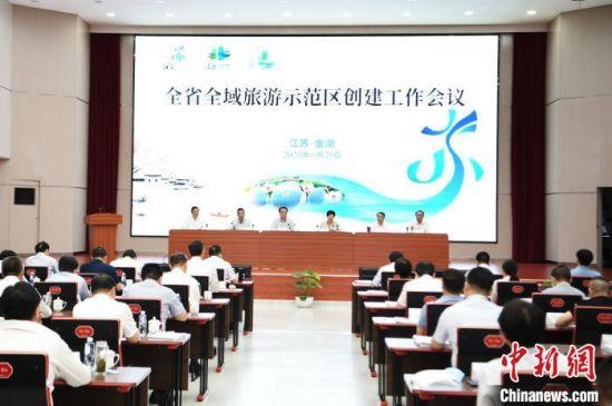 江苏全域旅游示范区创建工作会议。 王加海 摄