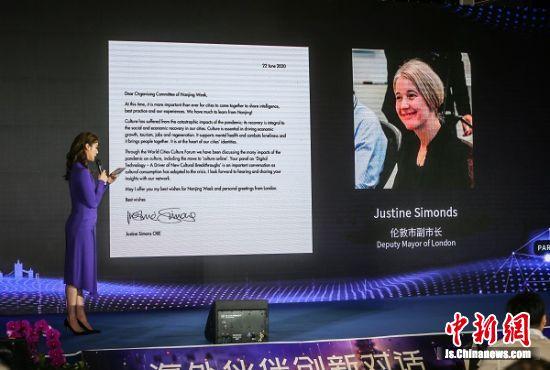 伦敦市副市长 Justine Simonds致信南京