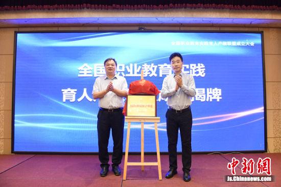全国职业教育实践育人产教联盟成立。