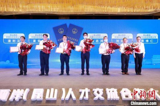 海峡两岸(昆山)人才交流合作大会13日在江苏昆山举行。图为为通过台湾地区职业资格比照认定取得职称的台籍人才颁发证书。昆山市台办供图