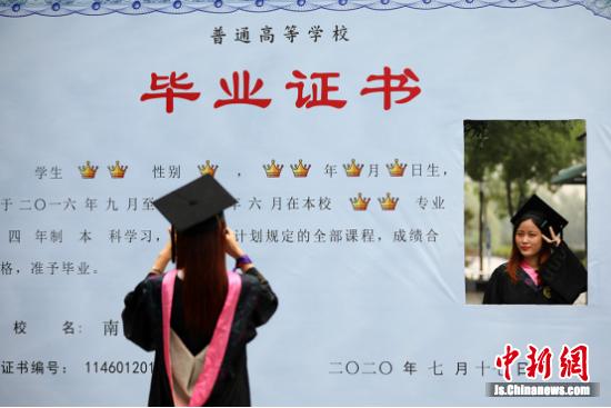 7月17日,南京晓庄学院旅游与社会管理学院举行2020届毕业典礼,毕业生们在校园内留影,定格美好的回忆。中新社记者 泱波 摄