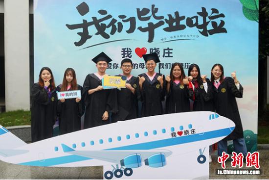 我们毕业啦。中新社记者 泱波 摄