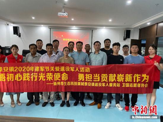 扬州市生态科技新城泰安镇开展关爱退役军人主题活动。