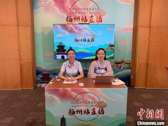 8月1日,2020海外华裔青少年大运河文化线上体验活动扬州站正式启动。 崔佳明 摄