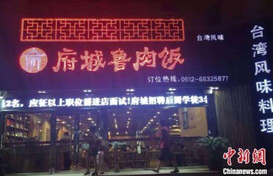 """华灯初上,食客开始前往府城料理店抚慰自己的""""肺腑之城""""。 苏州市台办供图"""